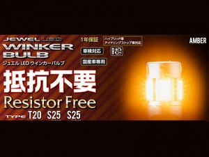 ジュエルLED抵抗内蔵ウインカーバルブ T20 WR01-T20-AM【SG-10】