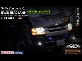 11月末頃予定 4型ヘッドランプ ULTRA  クリア/マットブラック