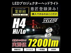 ヴェレーノ H4 LEDプロジェクターヘッドライト
