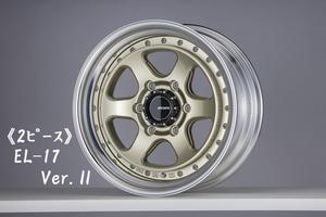 《2PC》EL-17【6.5J〜10.5J】Ver.II