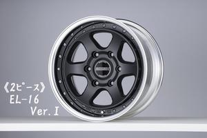 《2PC》EL-16【6.5J〜9.0J】Ver.I