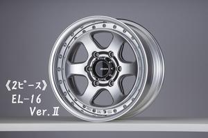《2PC》EL-16【6.5J〜9.0J】Ver.II