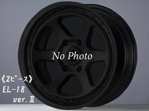 《2PC》EL-18【7.0J〜12.5J】Ver.II