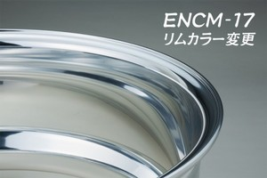 ENCM 17インチ リムカラー変更