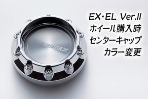 EX・EL Ver.IIホイール購入時センターキャップ カラー変更